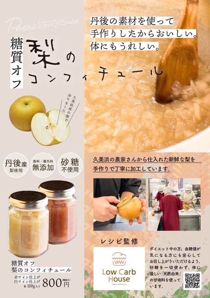 糖質オフ梨のコンフィチュール