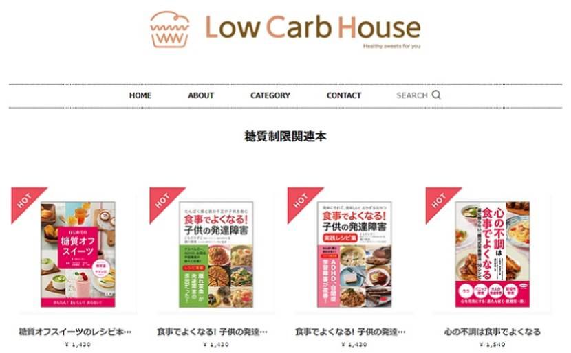 食事でよくなる!子供の発達障害実践レシピ集LowCarbHouse